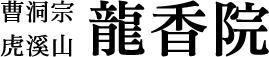 曹洞宗虎溪山龍香院